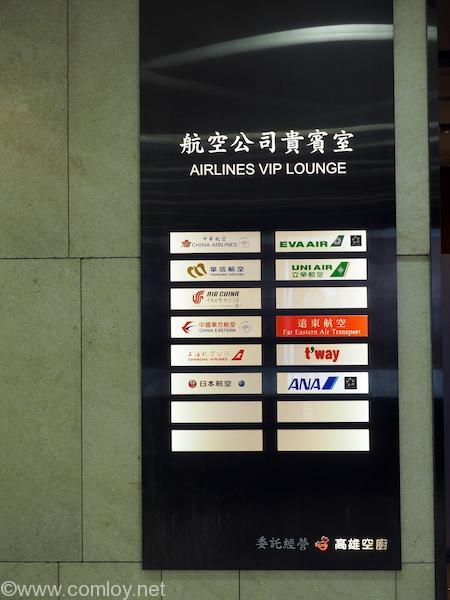 台北 松山空港 エアラインラウンジ
