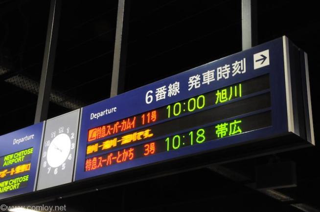 札幌駅6番線