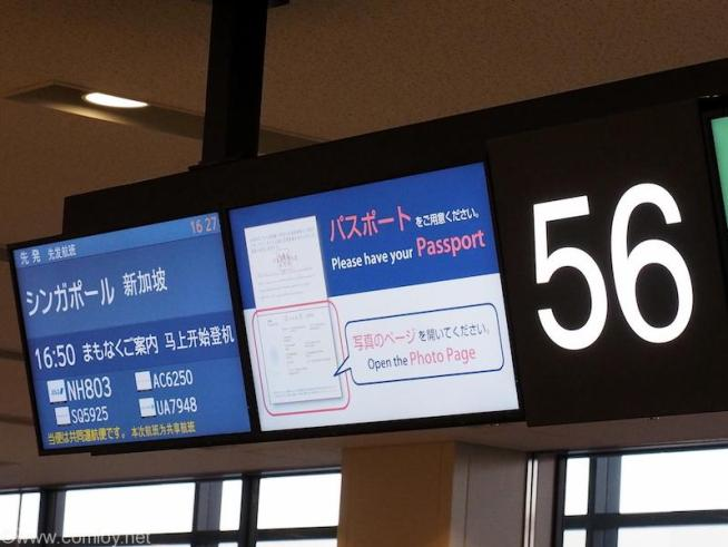 NH803 成田 - シンガポール ボーディング