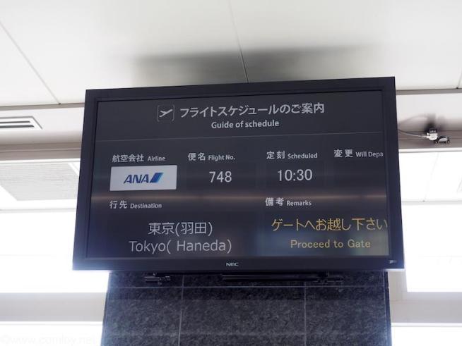全日空ANA748 能登ー羽田 ボーディング
