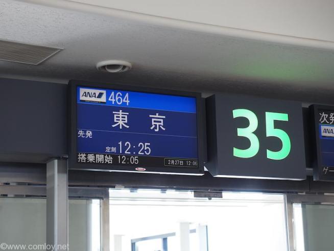 全日空 ANA464 沖縄 - 羽田 プレミアムクラス ボーディング