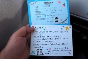 搭乗証明書