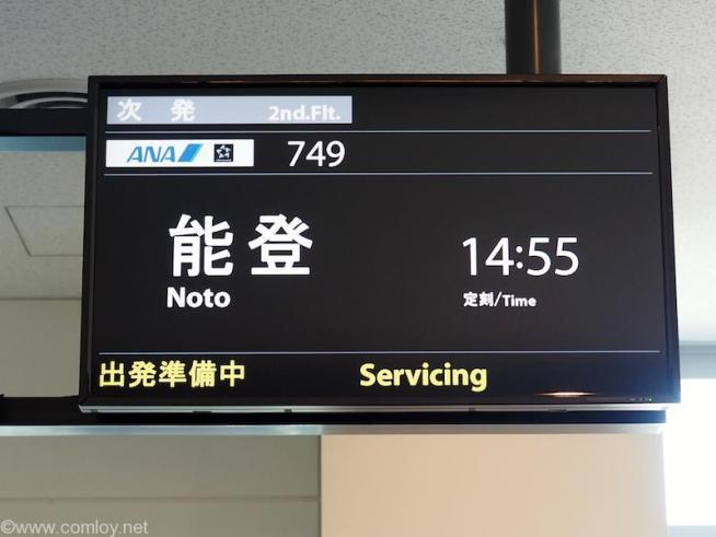 ANA 749 羽田ー能登 ボーディング