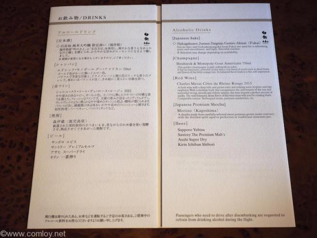 日本航空 JAL902 那覇 - 羽田 国内線ファーストクラス機内食メニュー