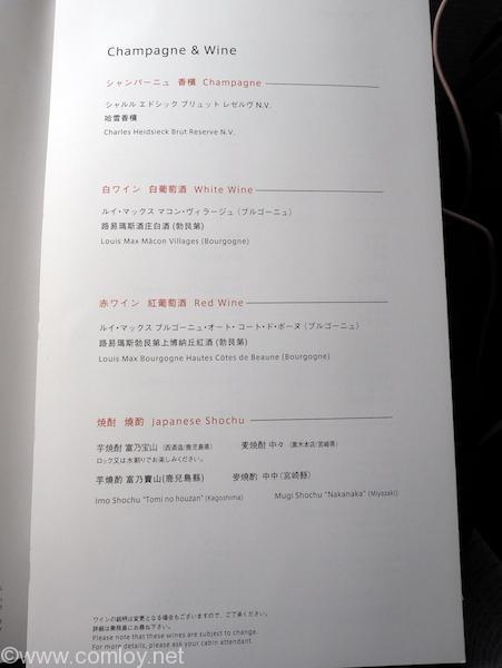 日本航空 JL97 羽田 - 台北(松山)ビジネスクラス機内食 お飲物メニュー