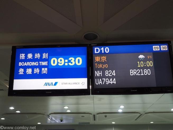 全日空 NH824 台北(桃園) - 成田 ボーディング