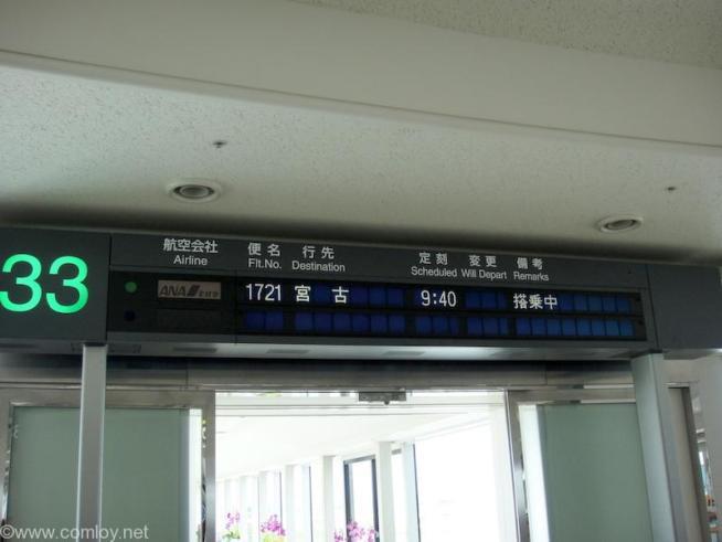 ANA1721 那覇 - 宮古 ボーディング