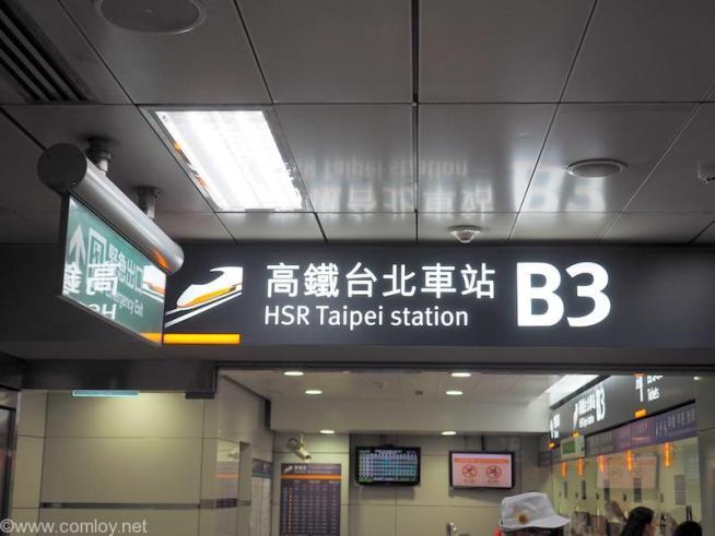 台湾新幹線パス引き換え窓口