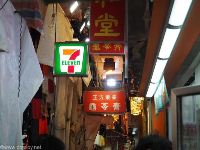 香港 女人街