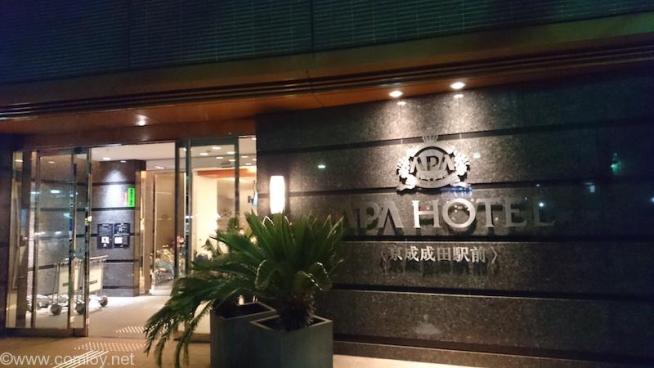 APAホテル京成成田駅前
