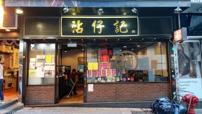 Tsim Chai Kee Noodle Shop(沾仔記)