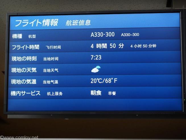 キャセイパシフィック CX509 成田 - 香港ボーディング