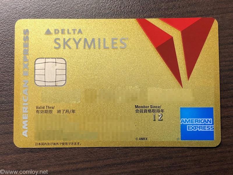 【Information】改悪!デルタ・アメックスゴールドで無条件でゴールドメダリオンにはなれない。なんと年間150万円以上の利用が必要に!