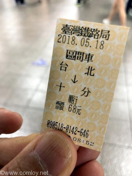 十份までの台鐵切符