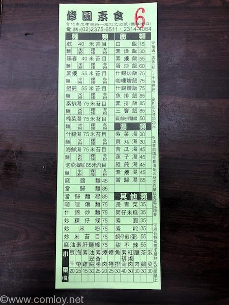 「修圓素食」メニュー