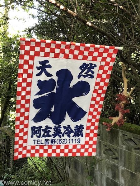 阿左美冷蔵(あさみれいぞう) 金崎本店