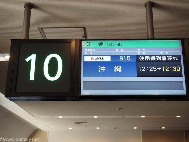 日本航空 JAL915 羽田 - 那覇