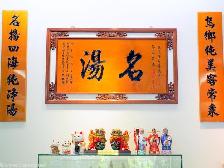 烏来名湯温泉会館
