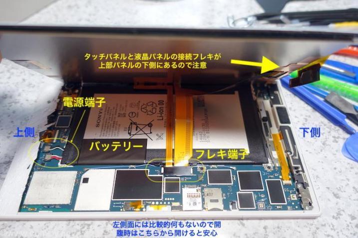 Xperia Z3 Tablet Compact SGP612を開腹