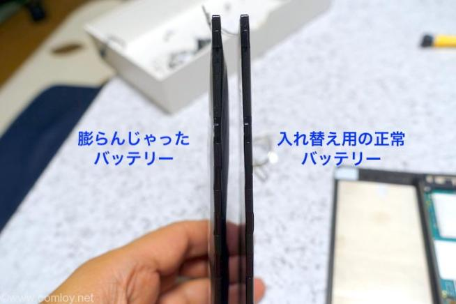 Xperia Z3 Tablet Compact SGP612膨らんだバッテリーパック比較