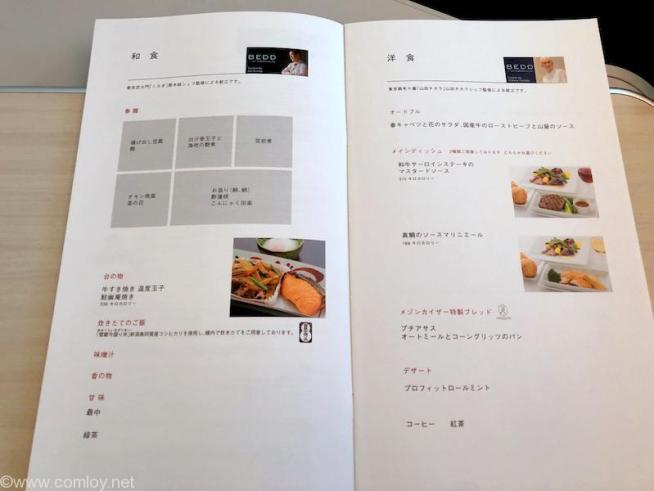 日本航空 JL31 羽田 - バンコク ビジネスクラス 機内食 メニュー