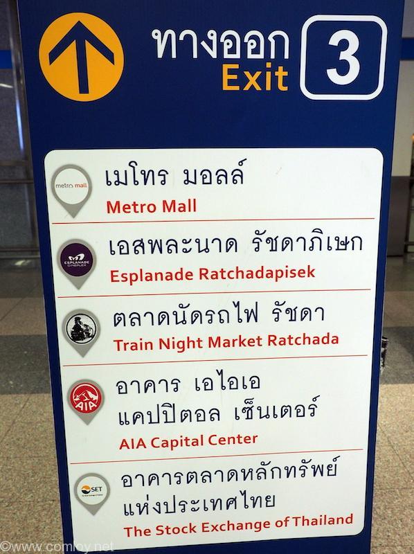 MRT「タイ・カルチャーセンター」駅 3番出口