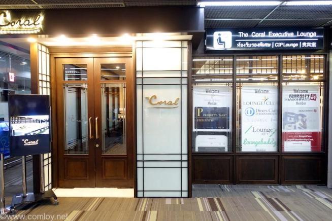 ドンムアン空港(Bangkok Don Mueang Intl) The Coral Executive Lounge 入り口