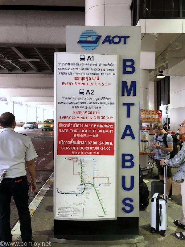 ドンムアン空港ターミナル1 バス停