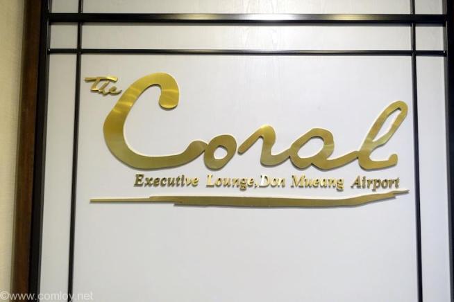 ドンムアン空港(Bangkok Don Mueang Intl) The Coral Executive Lounge 入り口2