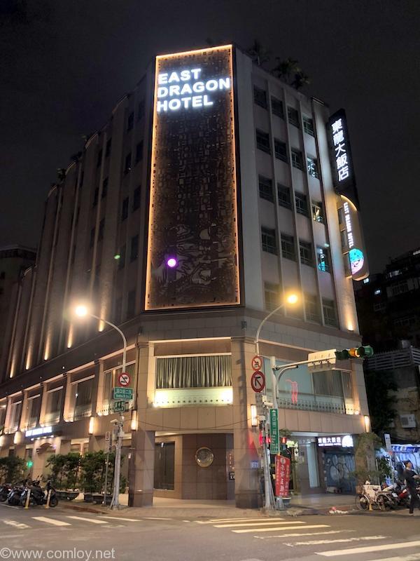 EAST DRAGON HOTEL(東龍大飯店)外観