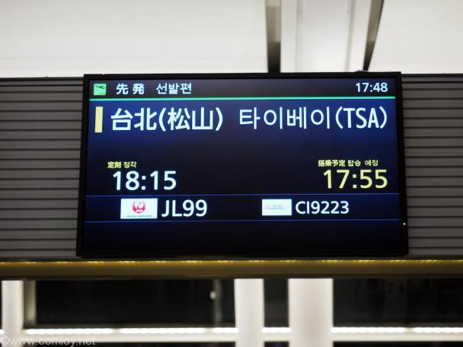 日本航空 JL99 羽田 - 台北(松山)ボーディング