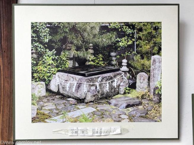 六道珍皇寺 「冥土通いの井戸」