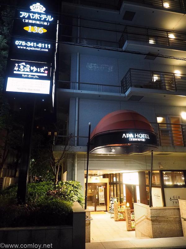 アパホテル<京都駅堀川通>外観