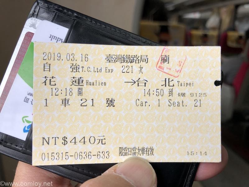 台鐵を使って台湾を鉄道で一周してみた / Vol.14 花蓮から台北へ!バスも良いけど鉄道旅も楽しい