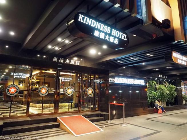 カインドネス ホテル カオション メイン ステーション (Kindness Hotel - Kaohsiung Main Station)