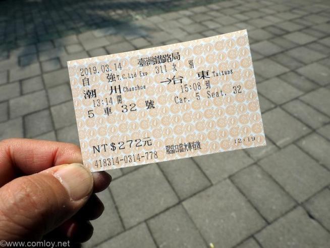 潮州ー台東チケット
