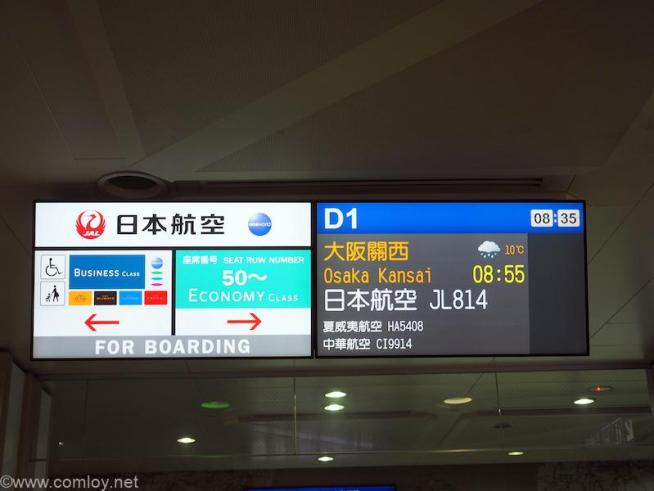 日本航空 JL814 台北(桃園) - 関西 ボーディング