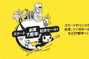 SCOOT(スクート)創業7周年記念セール