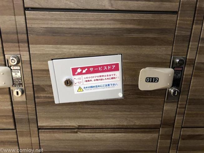 酸ヶ湯温泉 コインロッカー