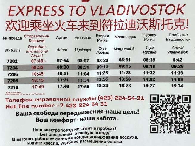 エアロエクスプレス ウラジオストク空港 - ウラジオストク市内時刻表(2019年7月現在)