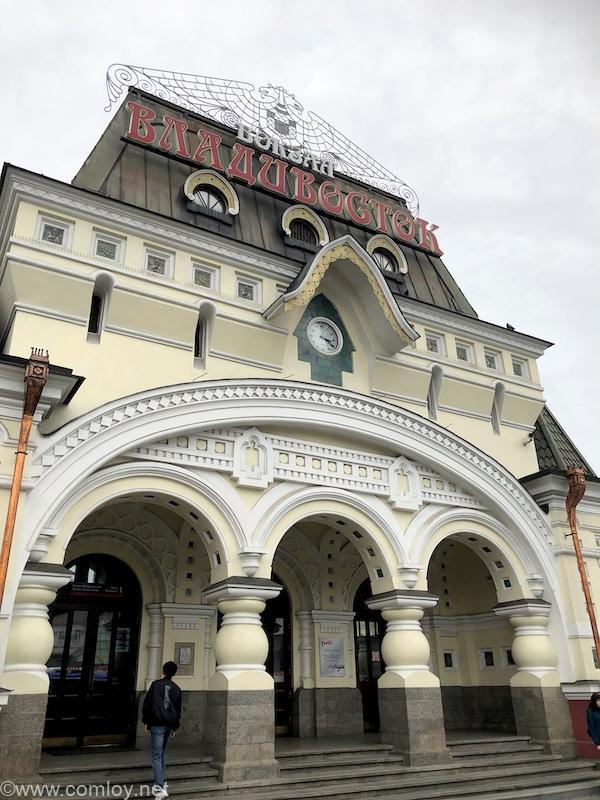 ウラジオストク駅舎