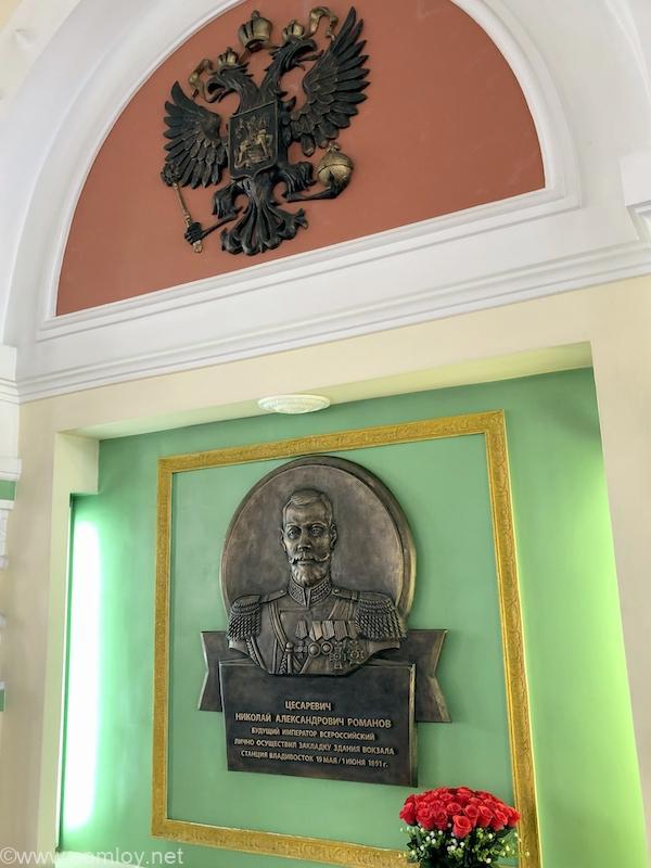 ウラジオストク駅 ニコライ二世
