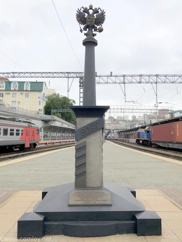 ウラジオストク駅 キロポスト
