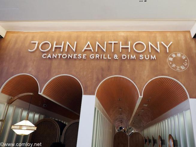 John Anthony Hong Kong(荘館)