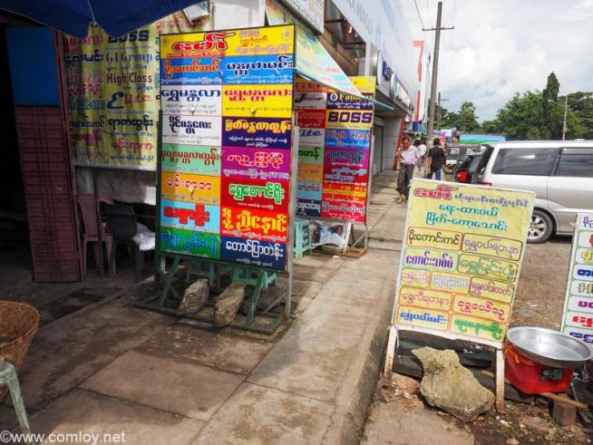ヤンゴン 高速バスチケット売り場
