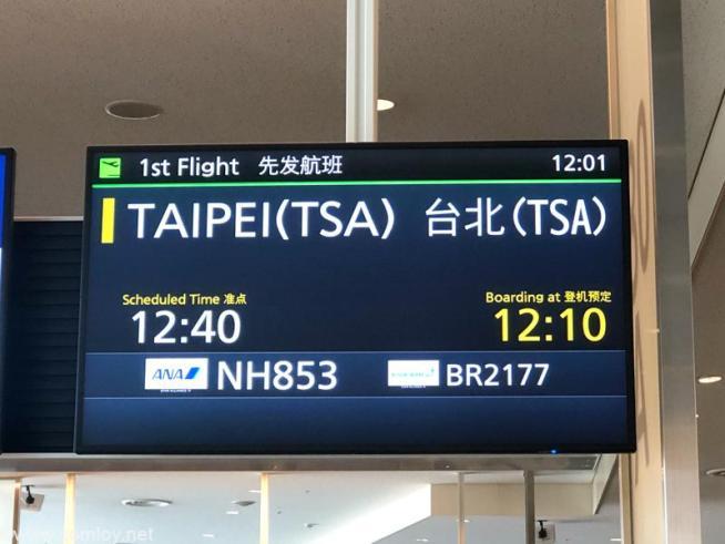 全日空 NH853 羽田 - 台北(松山)ボーディング