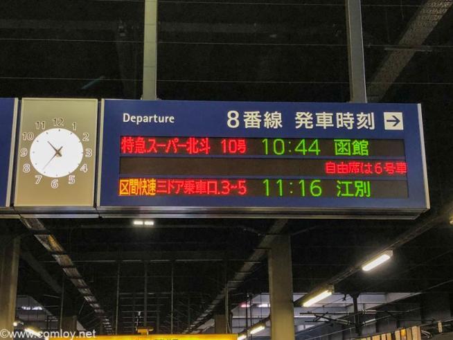 札幌駅を出発!
