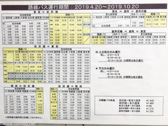 玉川温泉発路線バス運行時刻表と新幹線の接続