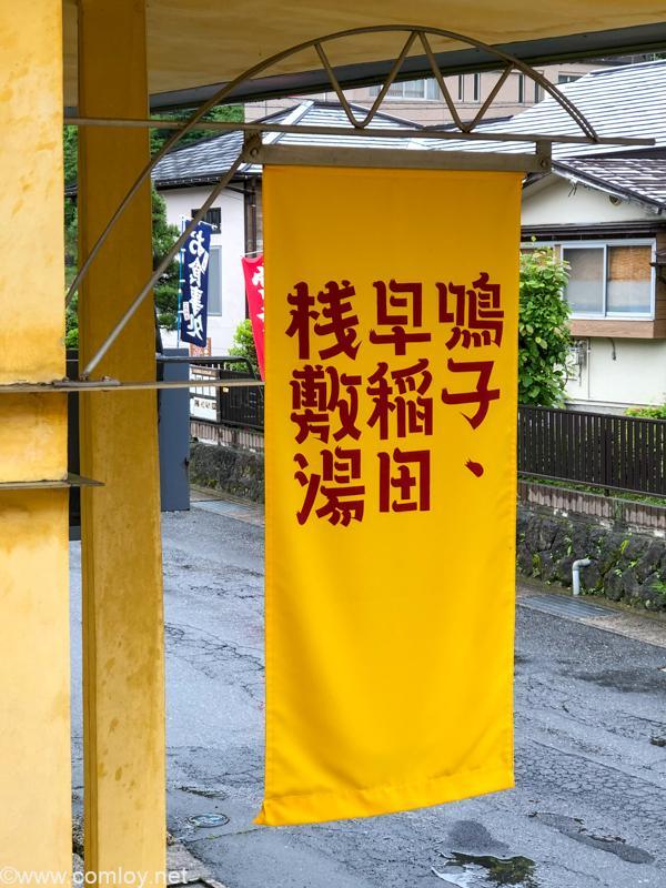 鳴子 早稲田桟敷湯