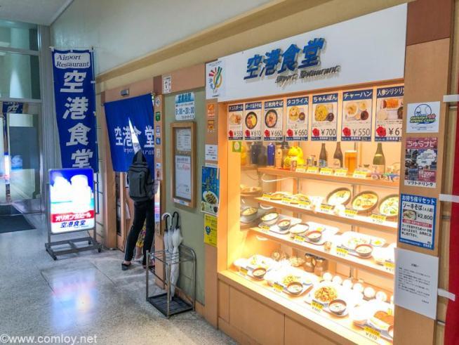 那覇空港 空港食堂
